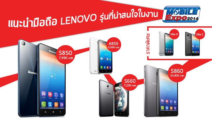 [TME 2014] แนะนำมือถือ Lenovo สุดคุ้มในงาน Thailand Mobile Expo 2014 Showcase