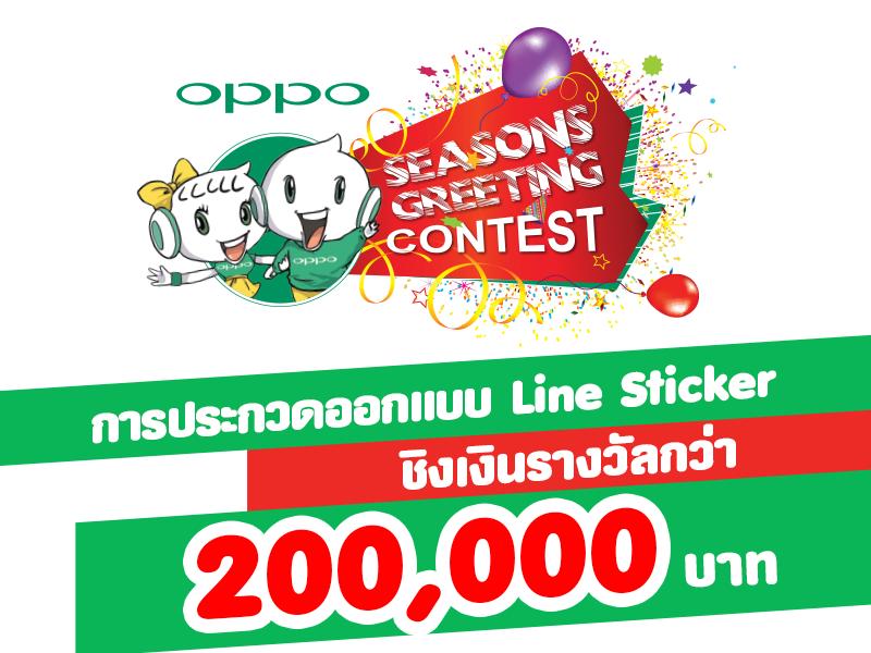 [PR] Oppo โอกาสดีๆมาถึงแล้วววว!!! OPPOทุ่มทุนกว่า 200,000 บาทเพื่อเฟ้นหาสุดยอดนักวาดการ์ตูนรุ่นใหม่ !!
