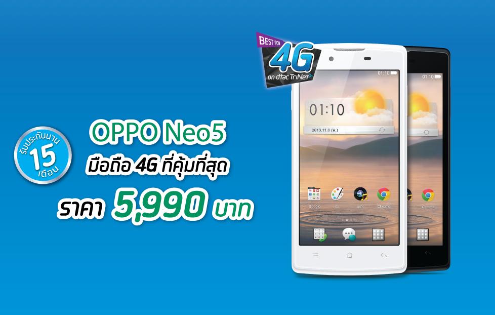 Oppo Neo 5