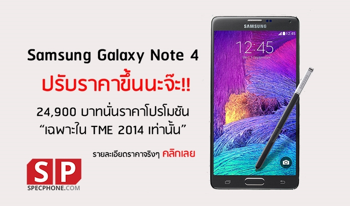 SS Note 4 Price TH