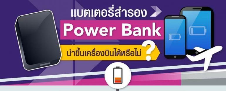 Thai airways powerbank