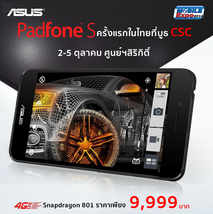 asus-padfone-s-mobile-expo1