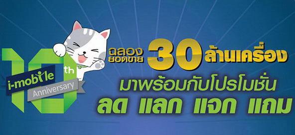 โปรโมชัน i-mobile เด็ดๆ บางส่วนในงาน Thailand Mobile Expo 2014 เดือนตุลาคมมาแล้ว