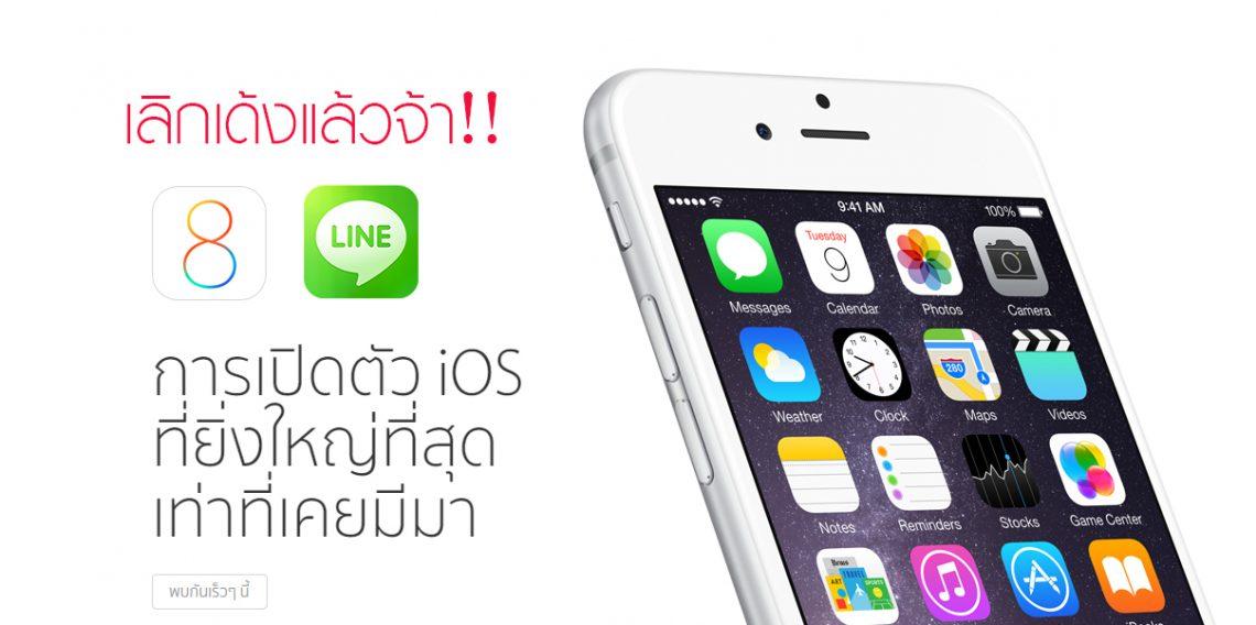 Line สำหรับ iOS มีการอัพเดตแล้ว พร้อมรองรับ iOS 8 เต็มรูปแบบจ้า