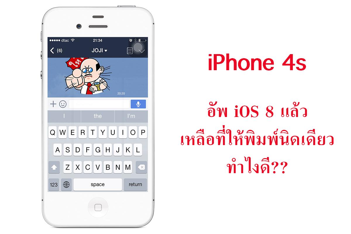 iPhone 4S Predictive Text iOS 8