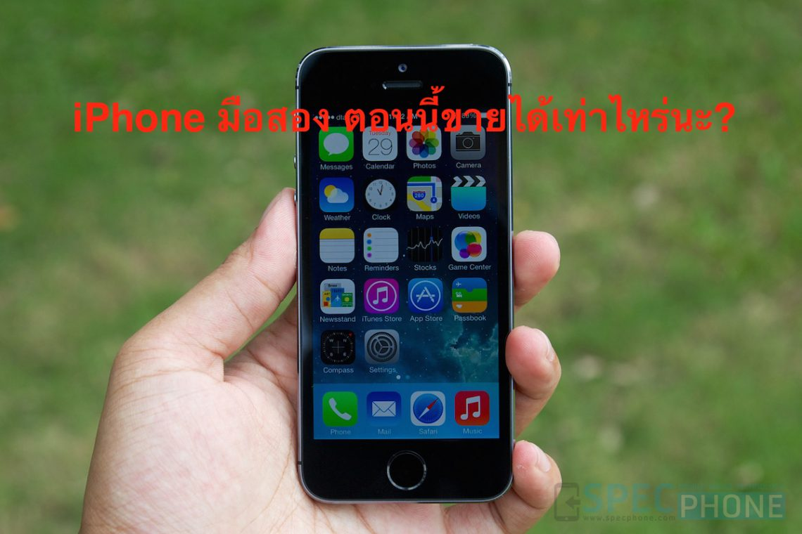 สำรวจราคา iPhone 5s, iPhone 5c และ iPhone 5 มือสอง แบบมีประกัน เขาขายกันเท่าไหร่ (แถมราคา iPhone 4s มือสอง)