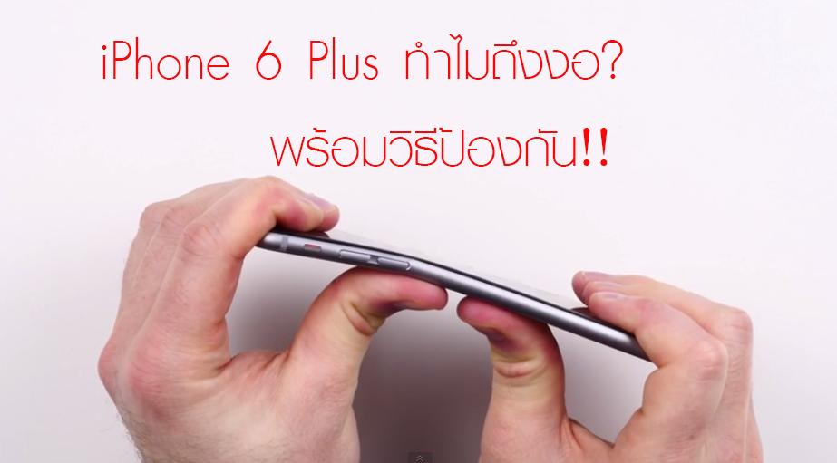 เมื่อ iPhone 6 กับ iPhone 6 Plus เครื่องงอได้ จะป้องกันแก้ไขยังไงดี