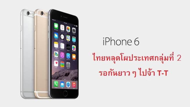 ขอบคุณ กสทช. – ประเทศกลุ่ม 2 ที่จะวางขาย iPhone 6 กับ iPhone 6 Plus ไม่มีไทย!!