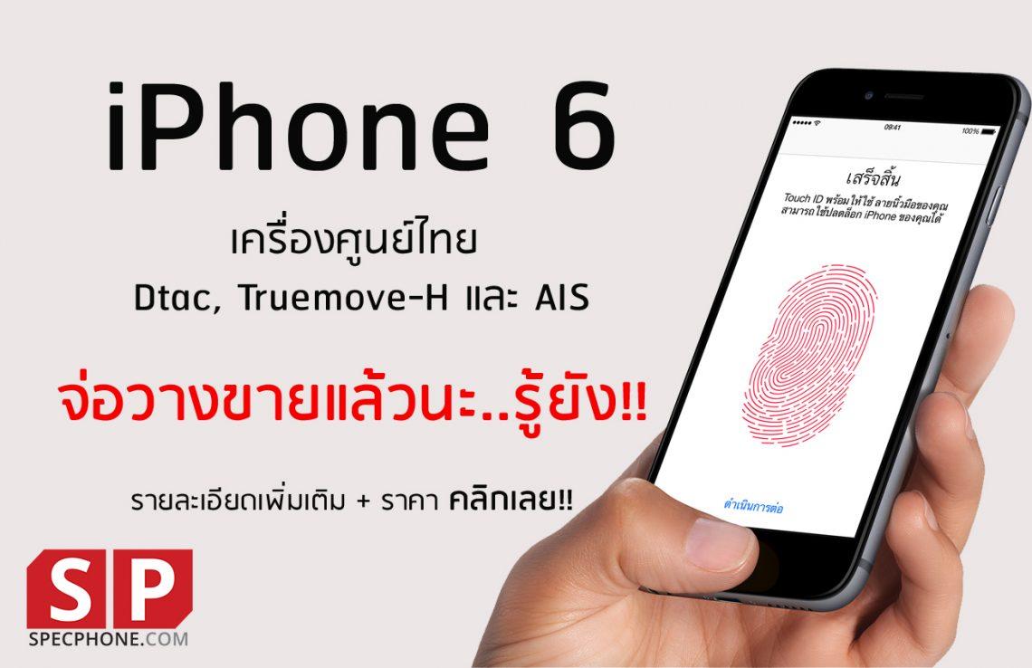 กำเงินรอ!! iPhone กับ iPhone 6 Plus เครื่องศูนย์ไทย เข้าไทยจ่อวางขายแล้ว รอ Apple ประกาศอย่างเป็นทางการ