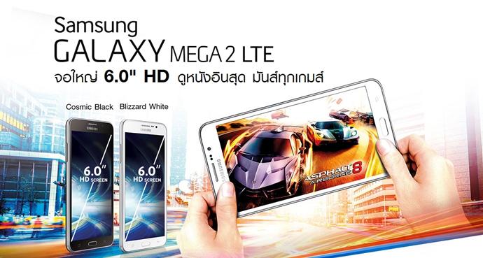 วางขายแบบงงๆ Samsung Galaxy Mega 2 วางขายในไทยแล้ว จอ 6 นิ้ว HD กล้อง 8 ล้าน ราคาแค่ 14,500 บาท