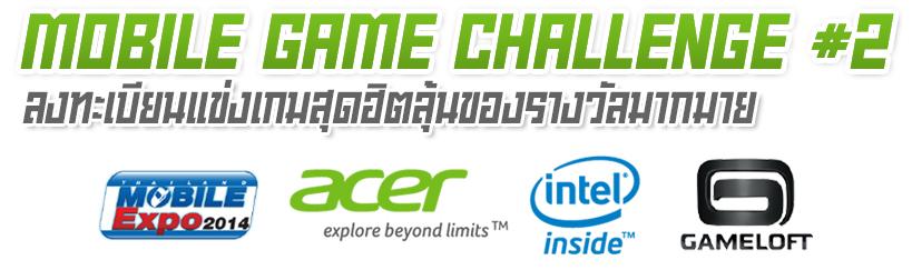 [PR] Acer Mobile Game Challange #2 วันเสาร์ที่ 4 ต.ค.57 ที่ศูนย์ฯสิริกิติ์ ลงทะเบียนแข่งเกมลุ้นรับของรางวัลมากมาย