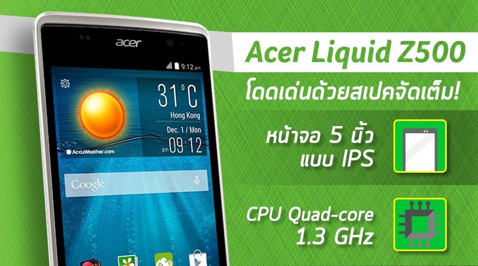 [PR] Acer ส่งอินโฟกราฟิกโปรโมต Acer Liquid Z500 โดดเด่นด้วยสเปคจัดเต็ม ในราคาสุดคุ้ม