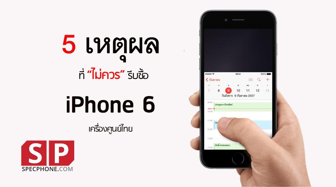 5 เหตุผลที่ยังไม่ควรรีบซื้อ iPhone 6 และ iPhone 6 Plus เครื่องศูนย์ไทย