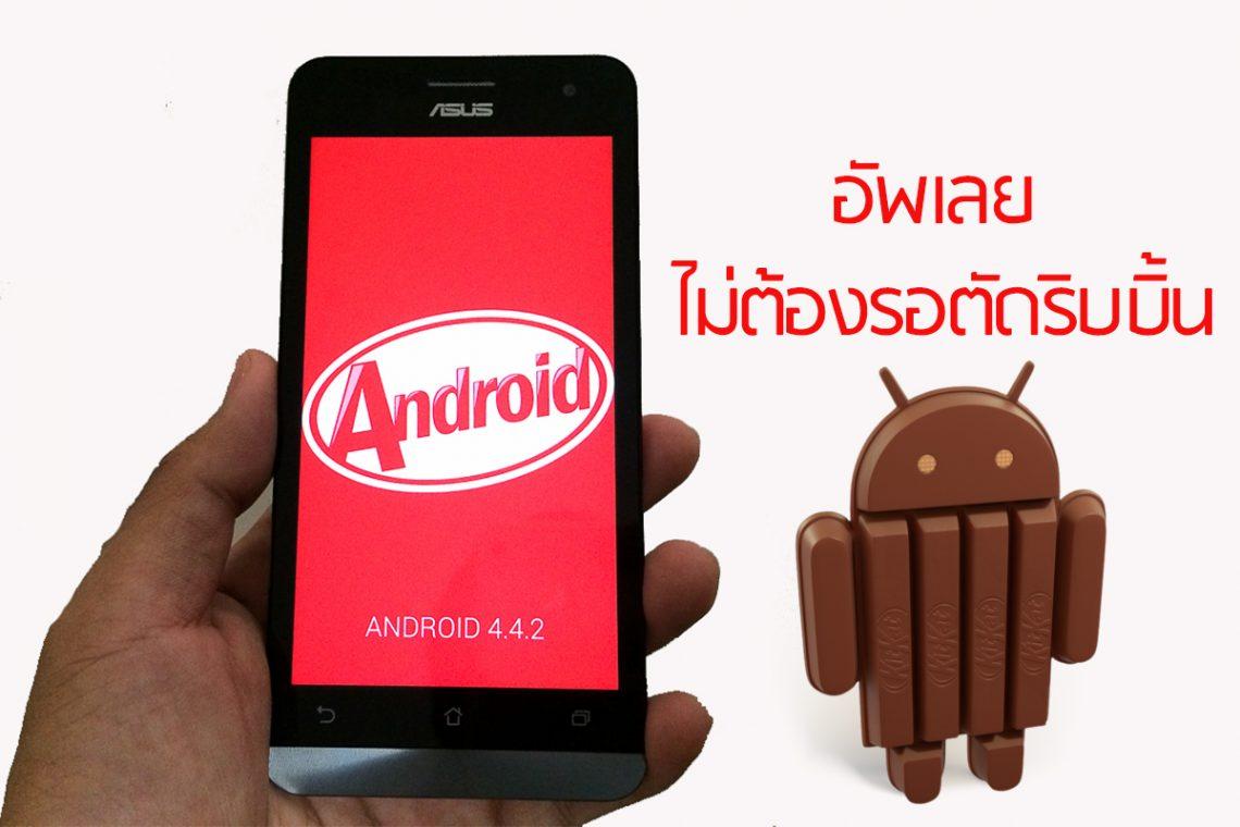 Wifi พร้อม แบตพร้อม อัพเลย!! Asus ปล่อยอัพเดต Android 4.4 Kitkat ให้กับ Asus Zenfone 5 ทาง OTA แล้วจ้า
