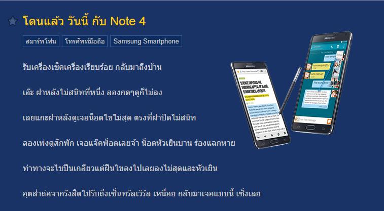 ผู้ใช้ Samsung Galaxy Note 4 ใน pantip พบน็อตหลังเครื่องเยิน ฝาหลังปิดไม่สนิท