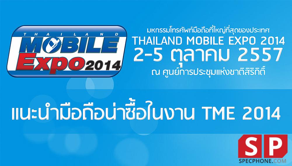 TME_SP_แนะนำมือถือน่าซื้อในงาน TME 2014 + Logo