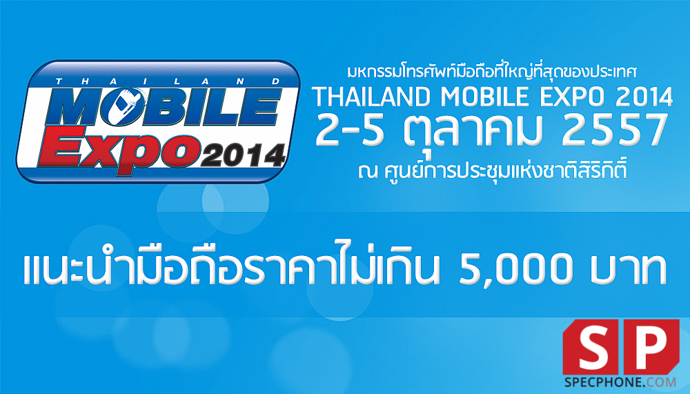 TME SP แนะนำมือถือราคาไม่เกิน 5000 บาท + Logo