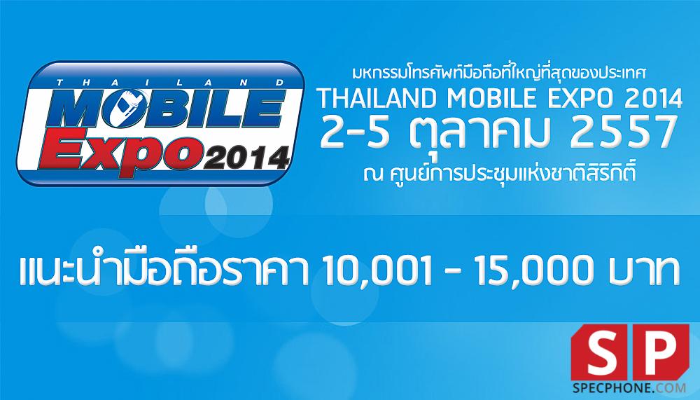 TME_SP_แนะนำมือถือราคา 10,001 - 15,000 บาท + Logo