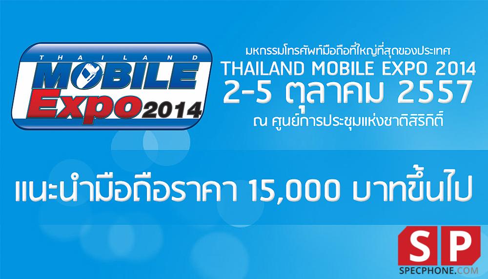 TME_SP_แนะนำมือถือราคา 15,000 บาทขึ้นไป + Logo