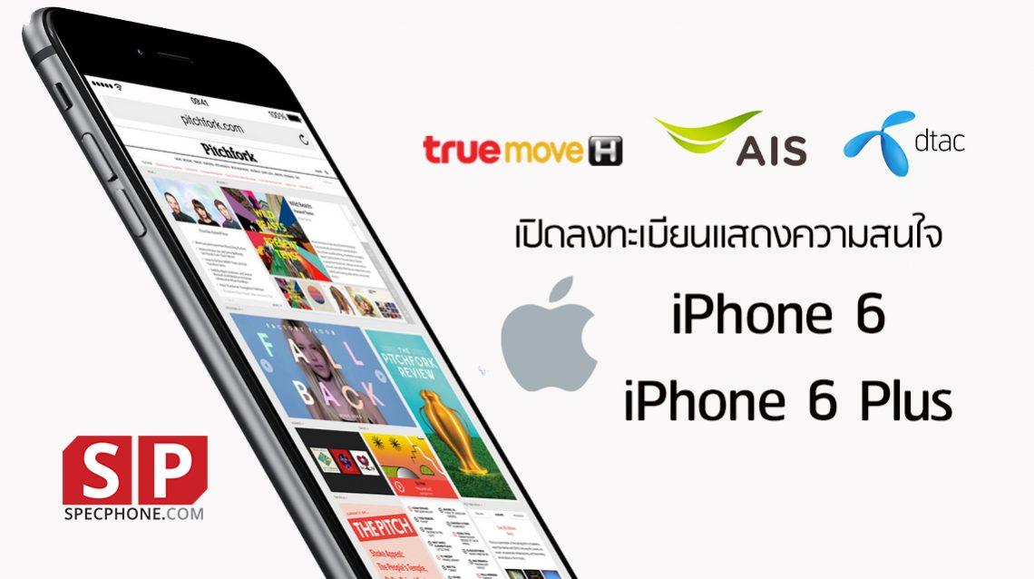 AIS และ Truemove-H เปิดลงทะเบียนแสดงความสนใจ iPhone 6 และ iPhone 6 Plus แล้ว (อัพเดต dtac ก็มาแล้ว)