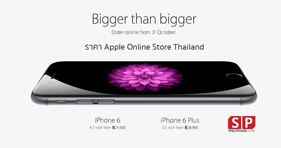 Apple Online Store ประเทศไทยเปิดราคา iPhone 6 และ iPhone 6 Plus แล้วจ้า แพงกว่าเดิมนิดหน่อย