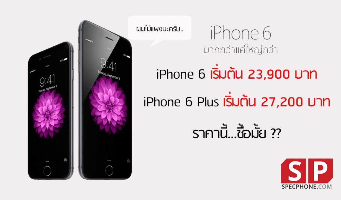 [อัพเดต] หลุดราคา iPhone 6 และ iPhone 6 Plus เครื่องศูนย์ไทย เวอร์ชันคำนวณใหม่