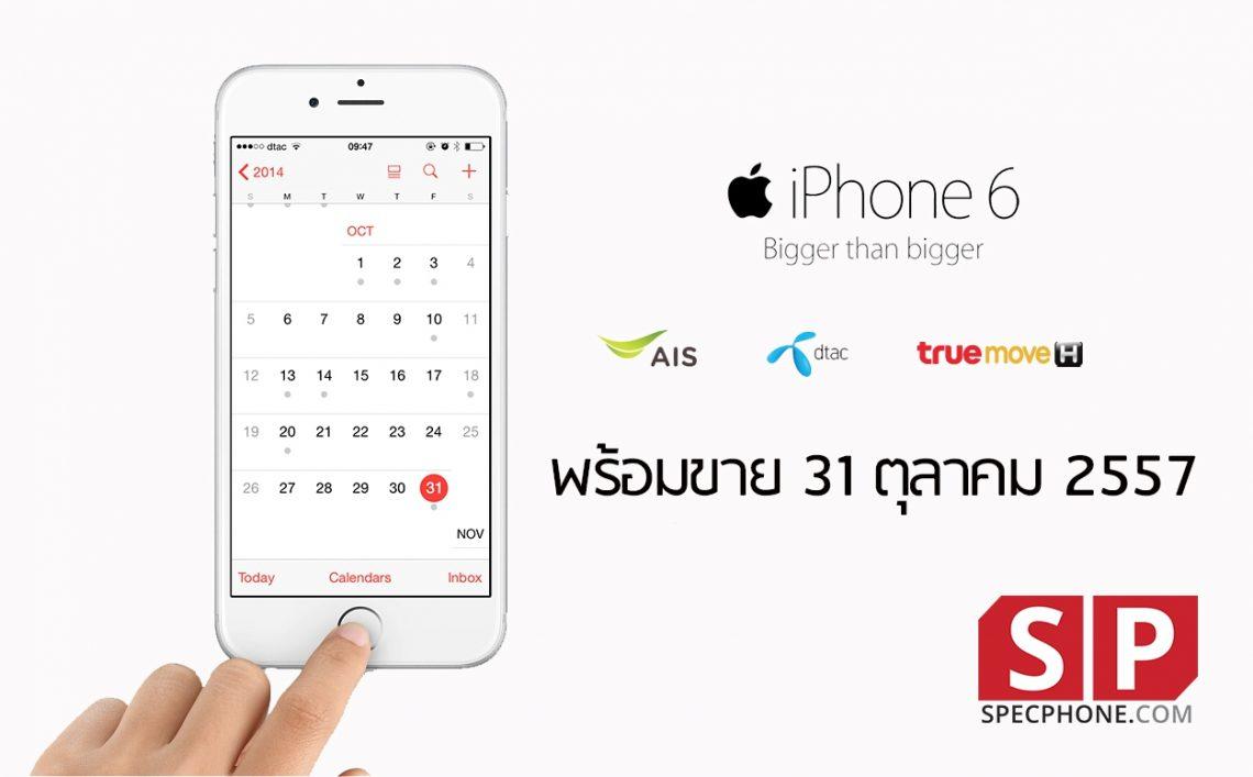 Apple ประกาศแล้ว ไทยเตรียมขาย iPhone 6 และ iPhone 6 Plus ได้ 31 ตุลาคมนี้ ทั้ง AIS, dtac และ Truemove H