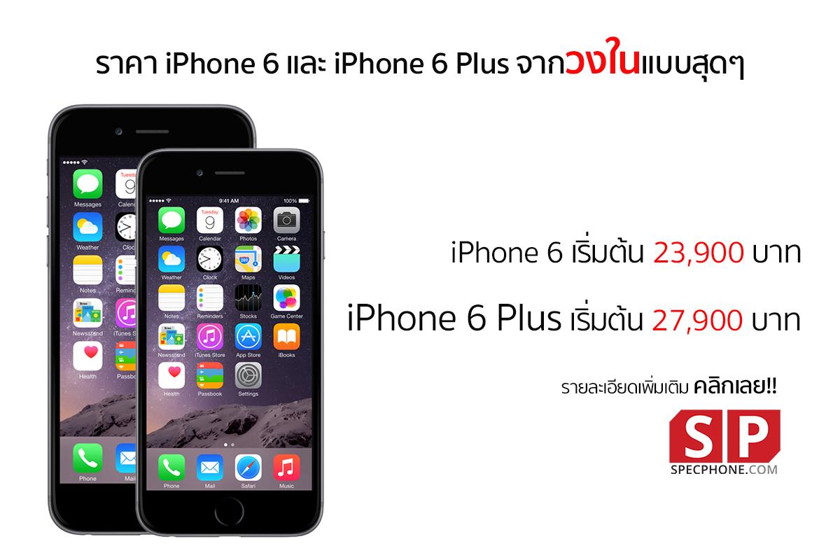 iPhone 6 iPhone 6 Plus Price TH 19102557