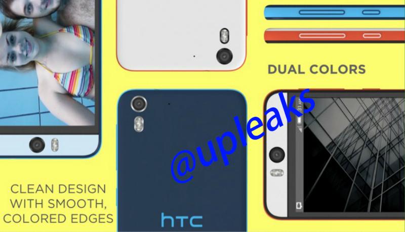 สเปคหลุด HTC Desire Eye กล้องหน้า 13 ล้าน Selfie กันชัดเป๊ะแน่นอน