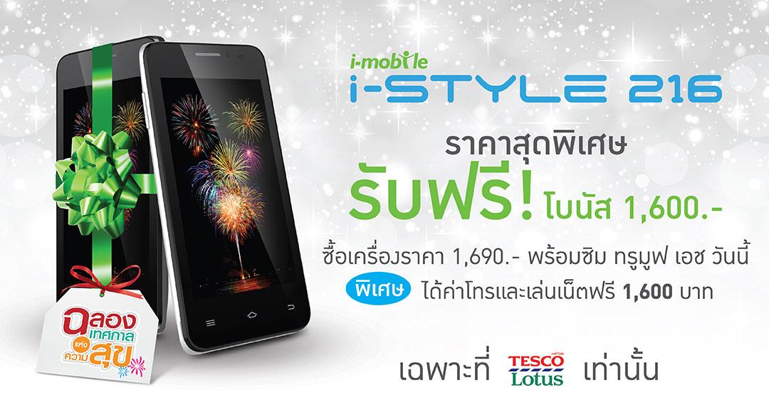I-Style 216 Promotion Final