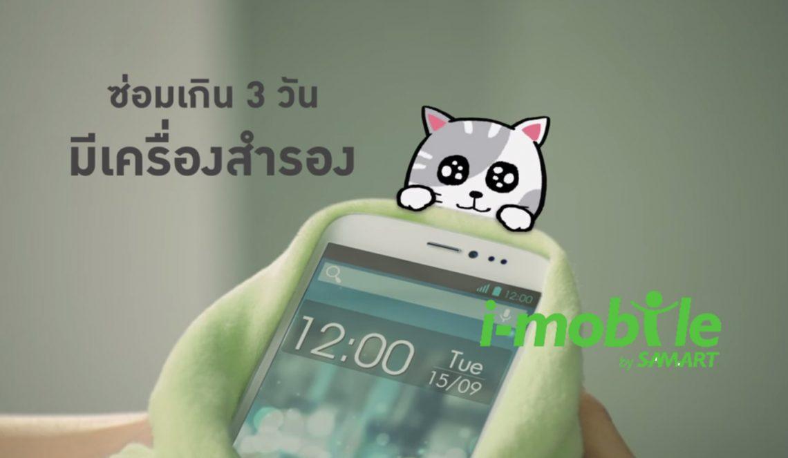 "[PR] ไอโมบาย ผุดแคมเปญสุดเจ๋ง ""มือถือคนไทย…ให้คนไทยดูแล"" ส่งซ่อมมีเครื่องสำรองให้ใช้ พร้อมศูนย์บริการกว่า 100 สาขาทั่วไทย"