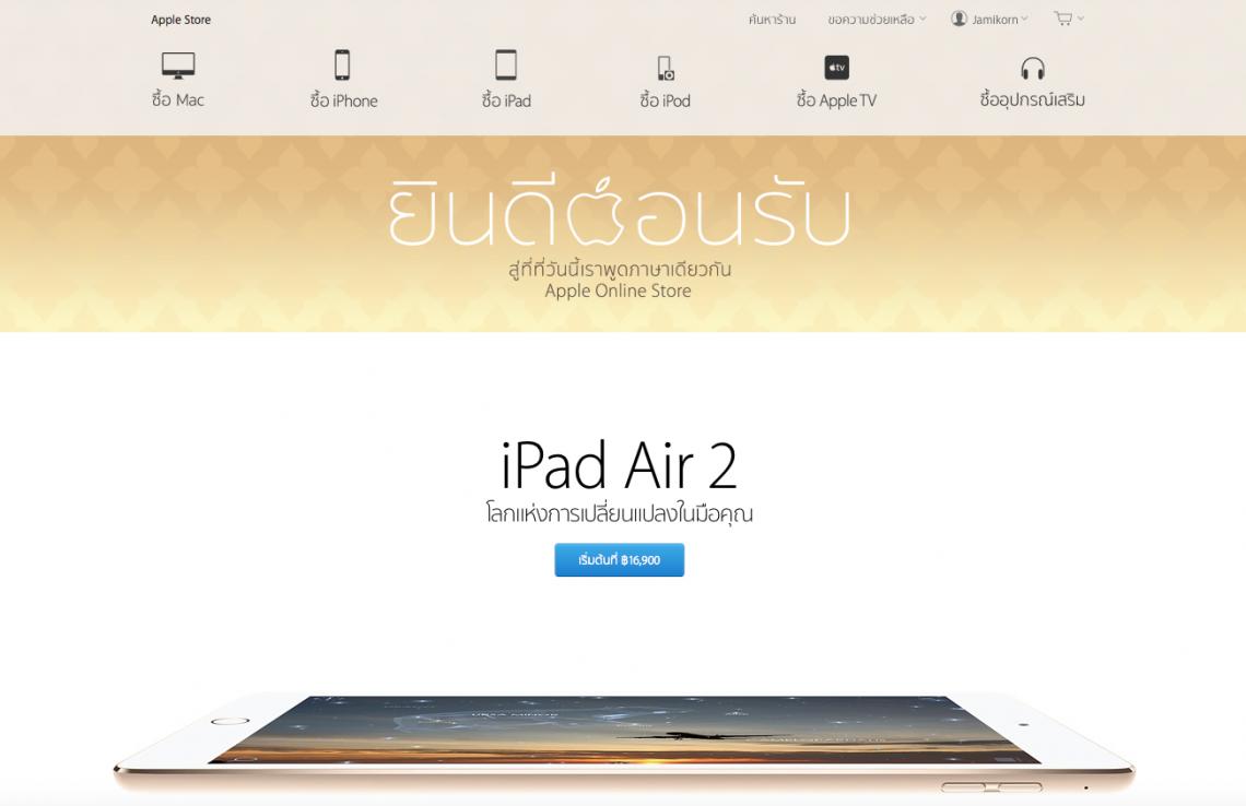มาเต็ม!! Apple Online Store ประเทศไทย ปรับหน้าเว็บใหม่, วางจำหน่าย iPad Air 2 และ Mini 3 พร้อมโปรผ่อน 0% สุดกระชากใจ ฯลฯ