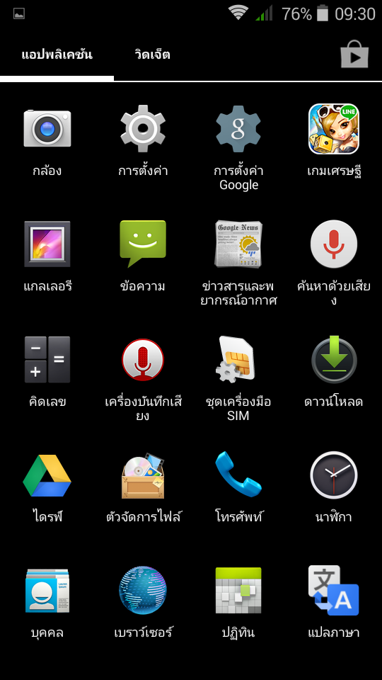Screenshot_2014-01-01-09-30-45