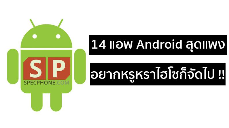 14 แอพสุดแพงของ Android อยากรู้สึกเป็นไฮโซก็ซื้อเลย !!