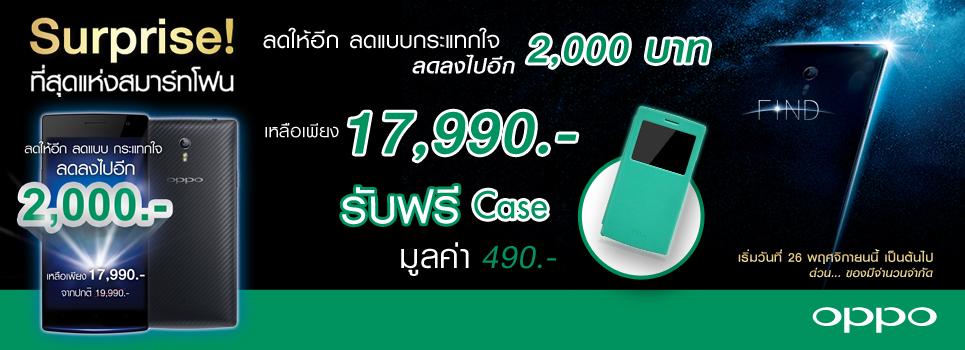 [PR] OPPO Find 7 สมาร์ทโฟนสุดแรง ลดราคากระแทกใจเหลือเพียง 17,990 บาท และแถมฟรีเคส