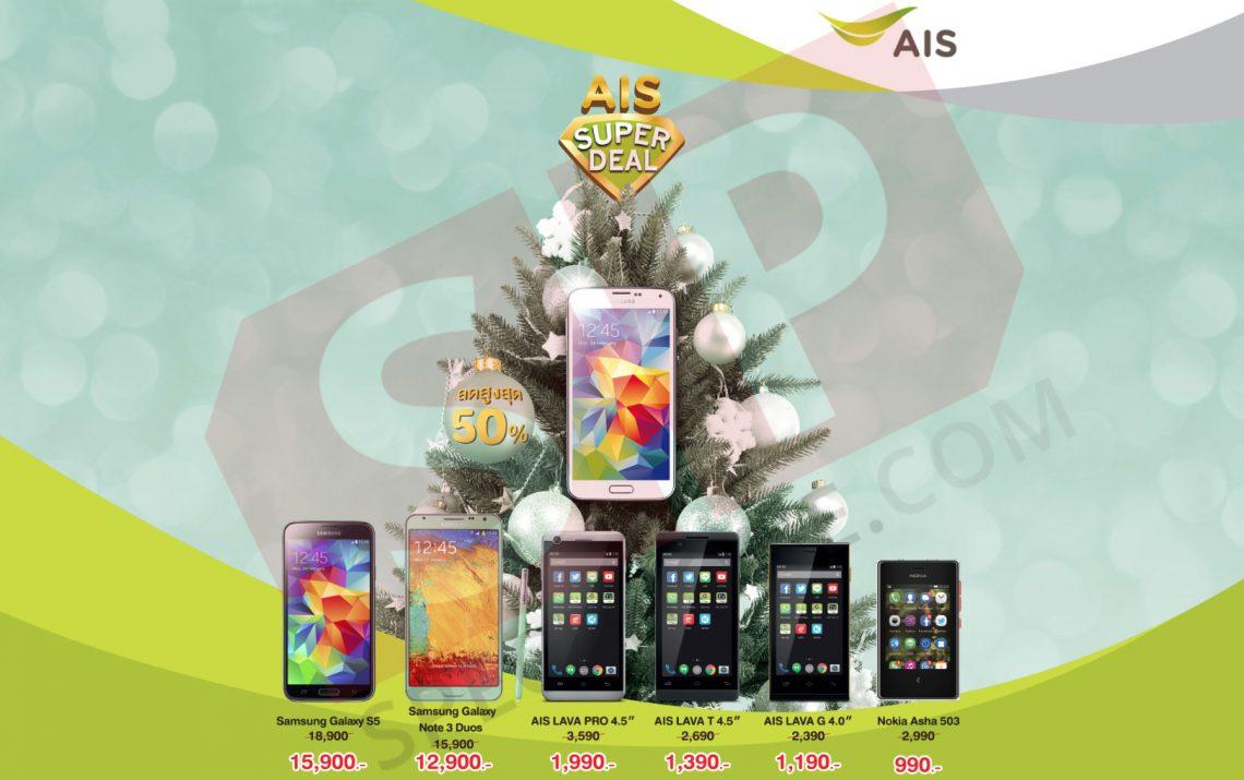 AIS Super Deal จัดเต็มต้อนรับปีใหม่ มือถือลดราคาเพียบ อาทิ iPhone 6, iPhone 6 Plus, Galaxy S5, และอีกหลายรุ่น