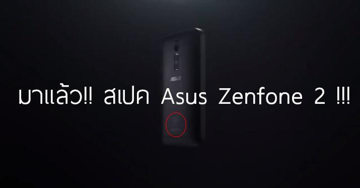 หลุดสเปค Asus Zenfone 2 โมเดลแรก มาพร้อมหน้าจอ 4.5 นิ้ว แต่สเปคมัน……..