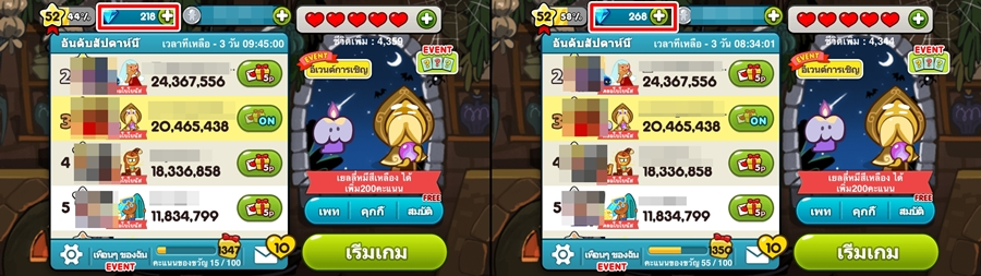 Cookie Run Free 100 Crystal SpecPhone 001