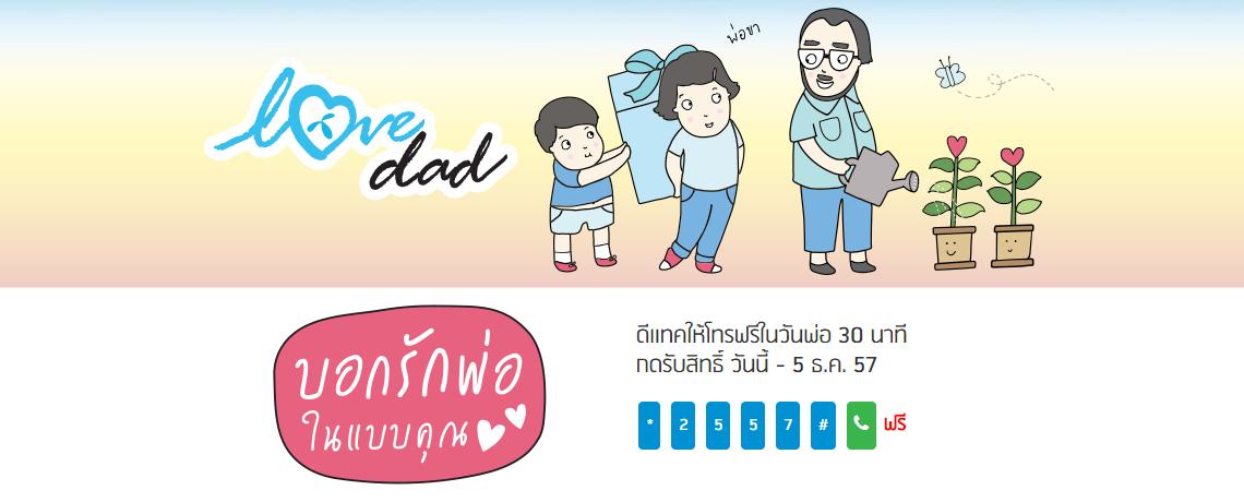 Dtac Love Dad