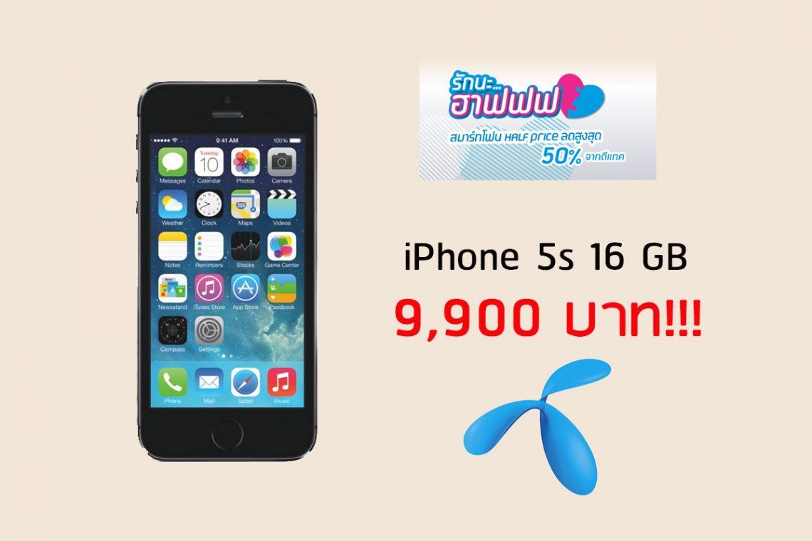 Dtac จัดโปรโมชันรักนะ…ฮาฟฟฟ สมาร์ทโฟนลดสูงสุด 50% iPhone 5s เหลือเพียง 9,900 บาท