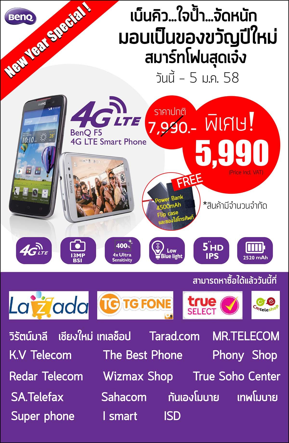 GL2460 2 OL Promotion