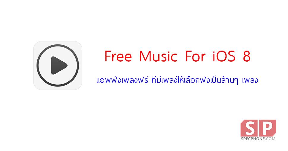 Free Music iOS 8