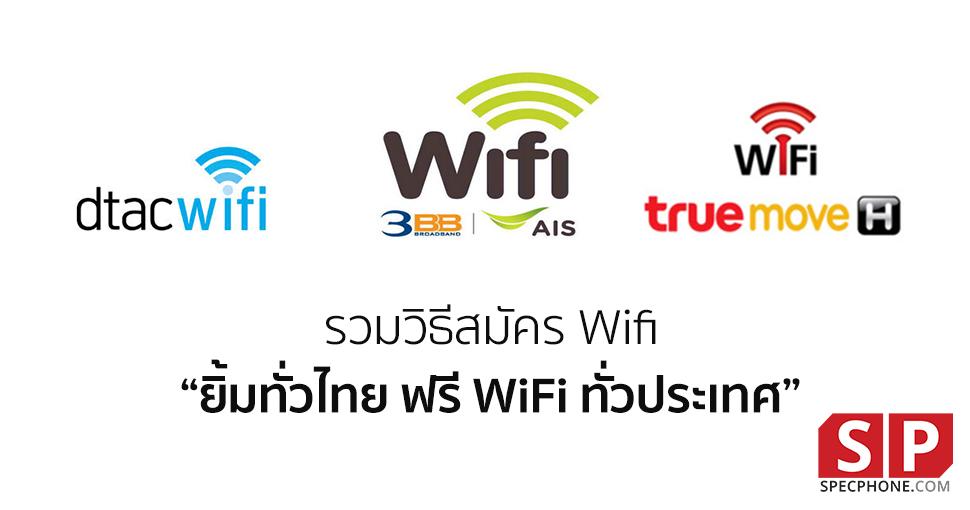 รวมวิธีสมัคร Wifi ฟรี ?ยิ้มทั่วไทย ฟรี WiFi ทั่วประเทศ? จาก AIS, Truemove-H และ Dtac