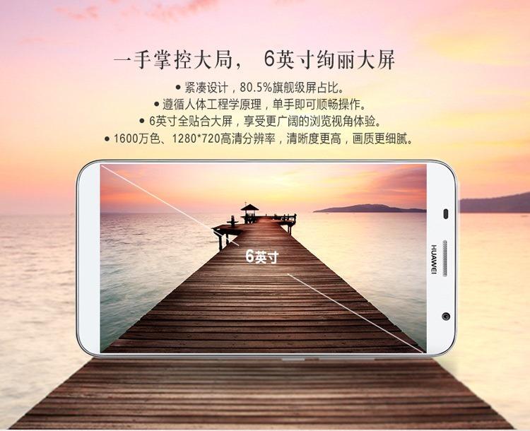 Huawei เปิดตัว Ascend GX1 อัตราส่วนจอคิดเป็นถึง 80.5% ของตัวเครื่อง