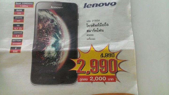 คุ้มเลย!! แมคโครลดราคา Lenovo S650 เหลือ 2,990 บาท CPU Quad Core, Ram 1 GB กล้อง 8 ล้าน