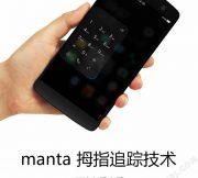 Manta-X73
