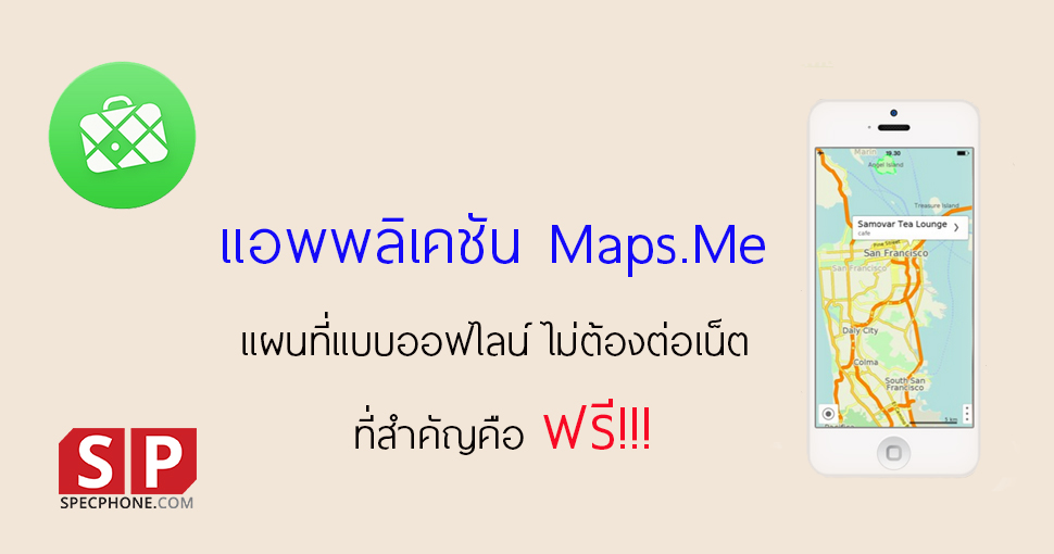 Maps.me SpecPhone