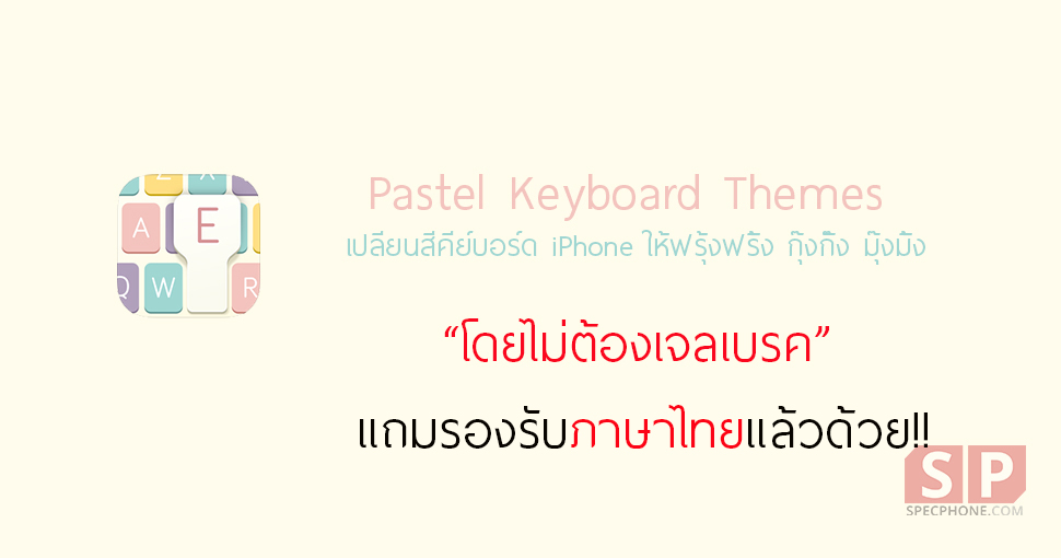 Pastel-Keyboard-SpecPhone-001
