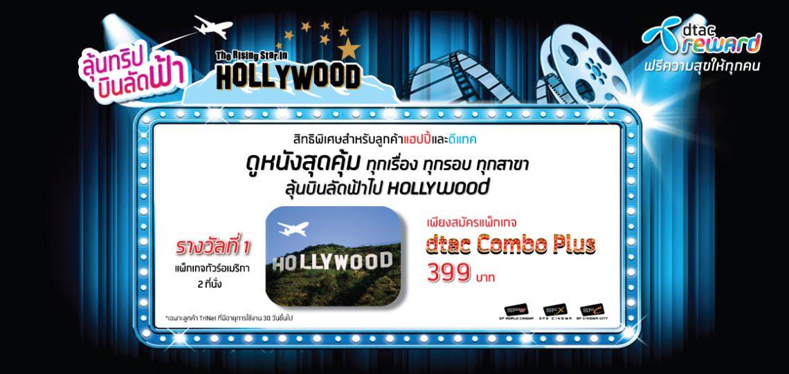 Dtac ออกโปรร่วมกับ SF ซื้อตั๋วหนัง 2 ที่นั่ง + Combo Set (M) ในราคา 399 บาท แถมฟรี SMS 400 ข้อความ
