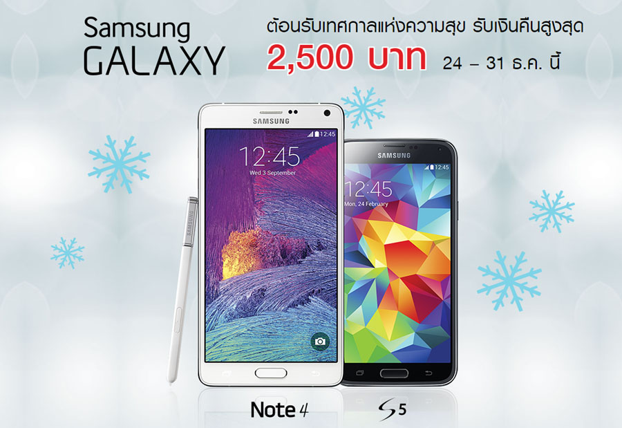 หลังหัก! Samsung จัด Cash Back สูงสุด 2,500 บาท S5, Note4, Alpha และรุ่นอื่นๆ